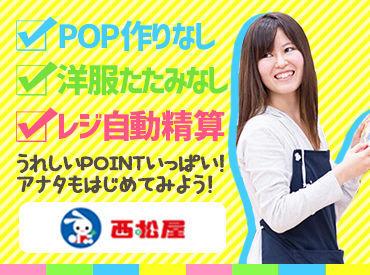 西松屋チェーン 日立金沢店【0299】の画像・写真