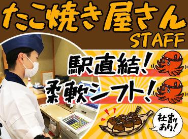 (株)たこ八 浜松店の画像・写真