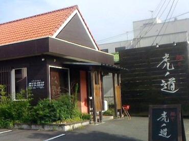 麺や 虎ノ道の画像・写真