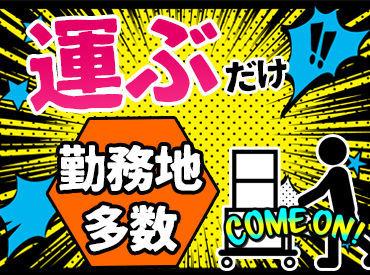 株式会社ビッグワーク 新宿支店 [清澄白河エリア]【BW01】の画像・写真