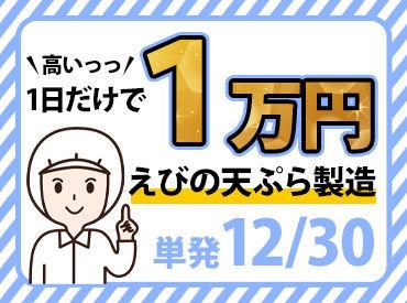 株式会社ニッセーデリカ 福島工場の画像・写真