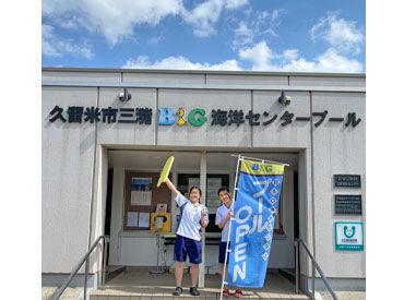 久留米市みづま総合体育館 ※勤務地:三潴B&G海洋センタープールの画像・写真