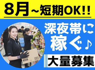 エイジス北海道株式会社 函館ディストリクトの画像・写真