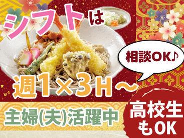 そば・天ぷら・うなぎ 南部家敷 外旭川店の画像・写真