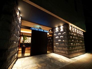センターホテル東京の画像・写真
