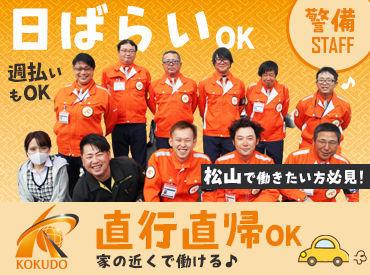 KOKUDO株式会社 ※松山市エリアの画像・写真