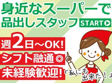 株式会社道東アークスの画像・写真
