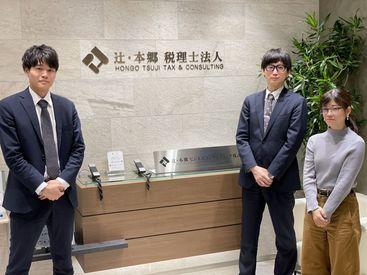 辻・本郷税理士事務所 京都事務所の画像・写真