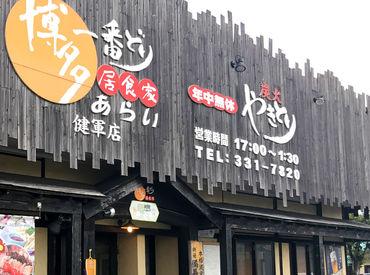 博多一番どり 健軍店の画像・写真
