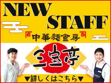 三宝亭 赤道錦町店の画像・写真