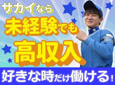 株式会社サカイ引越センター 三軒茶屋・二子玉川エリア【053】の画像・写真