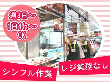 アロマテーブル川口店 ※勤務地:イトーヨーカ堂 アリオ川口店内の画像・写真