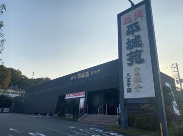 平城苑 寛雅亭 八王子店の画像・写真