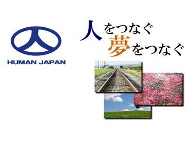 株式会社ヒューマンジャパン 札幌オフィスの画像・写真