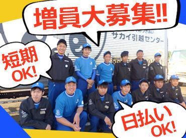 ※株式会社サカイ引越センター 坂戸駅エリア【031】の画像・写真