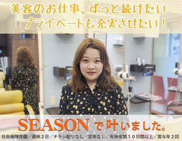 ファミリーヘアサロン「SEASON」 東林間店の画像・写真