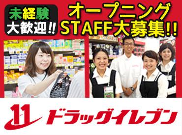 JR九州ドラッグイレブン株式会社の画像・写真