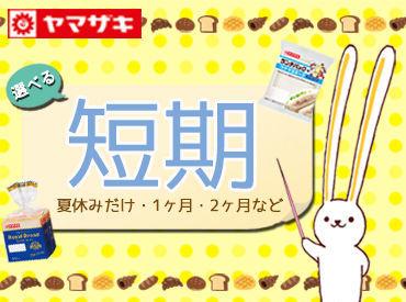 山崎製パン株式会社 名古屋工場の画像・写真