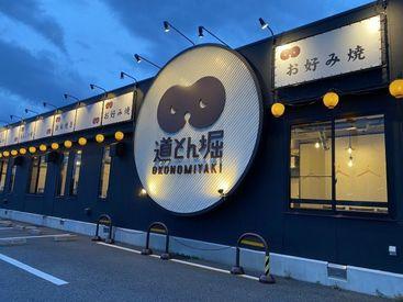 道とん堀 長野青木島店の画像・写真