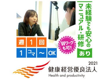 みやび個別指導学院 磐田東校の画像・写真