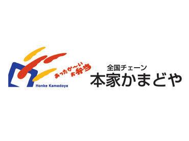 株式会社本家かまどや 京都事業本部の画像・写真