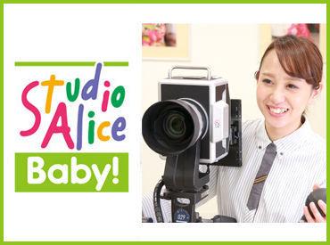 スタジオアリスBaby! イオンモール神戸南店の画像・写真
