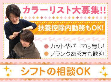 ヘアカラーFit! イオンタウン田崎店の画像・写真
