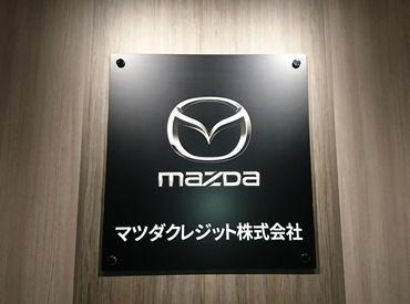 マツダクレジット株式会社の画像・写真