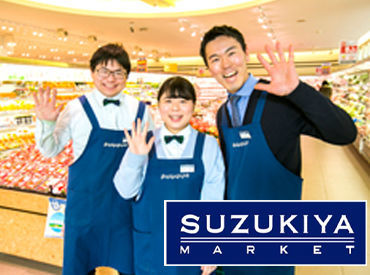 スズキヤ 西鎌倉店の画像・写真