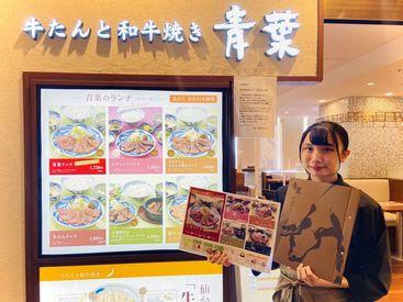 牛たんと和牛焼き 青葉 北千住マルイ店の画像・写真