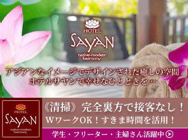HOTEL SAYAN (有限会社ウエノ)の画像・写真
