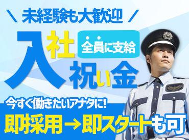 関西警備保障株式会社の画像・写真