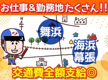 シンテイ警備株式会社 千葉支社の画像・写真