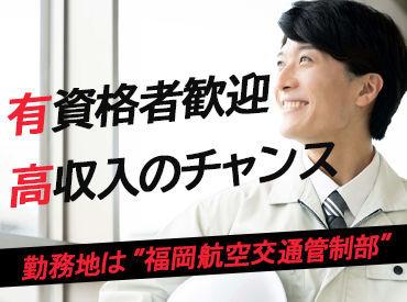 日東カストディアル・サービス株式会社 長崎支店 ※勤務地:福岡航空交通管制部の画像・写真