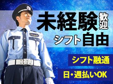 有限会社新武蔵警備保障の画像・写真