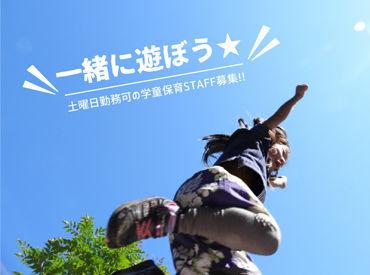 野田学童保育所の画像・写真