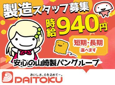 大徳食品株式会社 札幌事業所の画像・写真