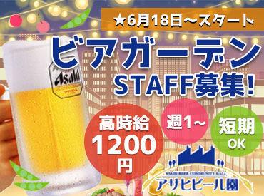 アサヒビール園 伊予西条店の画像・写真