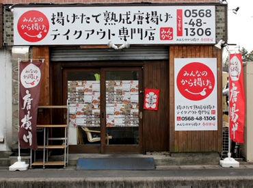 みんなのから揚げ 春日井店の画像・写真