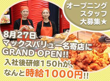 美唄焼鳥・惣菜 炎 マックスバリュー名寄店の画像・写真