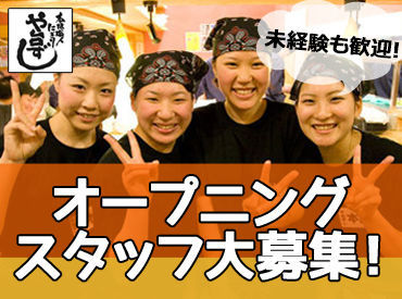 寿司居酒屋 や台ずし 近鉄蟹江駅前町 ※2021年3月11日OPEN予定の画像・写真