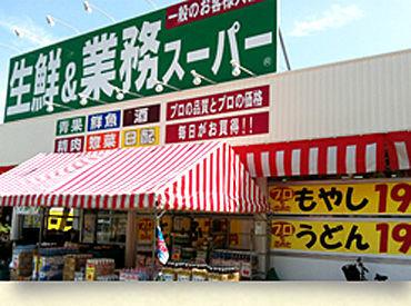 生鮮&業務スーパー 二の宮店 (株式会社ヤスブン)の画像・写真
