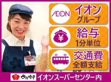 ごはんcafe四六時中 横手南店/V264の画像・写真