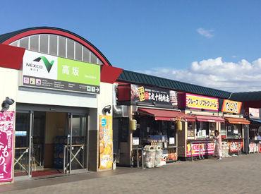 小島屋乳業製菓株式会社(勤務地:高坂SA上り)の画像・写真