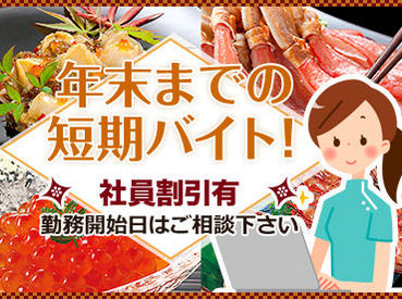 丸高水産株式会社の画像・写真