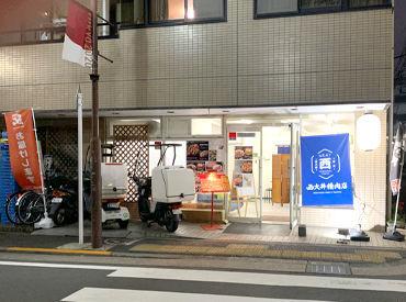 西大井精肉店の画像・写真