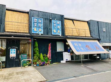 有限会社魚庄の画像・写真