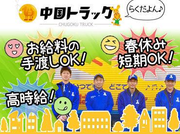 株式会社中国トラック 広島営業所の画像・写真