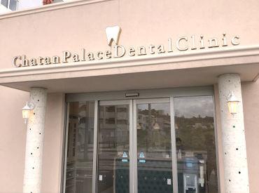 北谷パレスデンタルクリニックの画像・写真