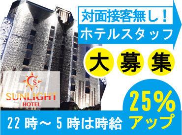 ホテル サンライトの画像・写真